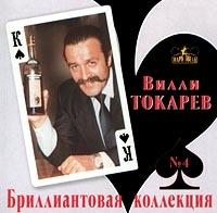 Бриллиантовая Коллекция  Диск 4 - Вилли Токарев