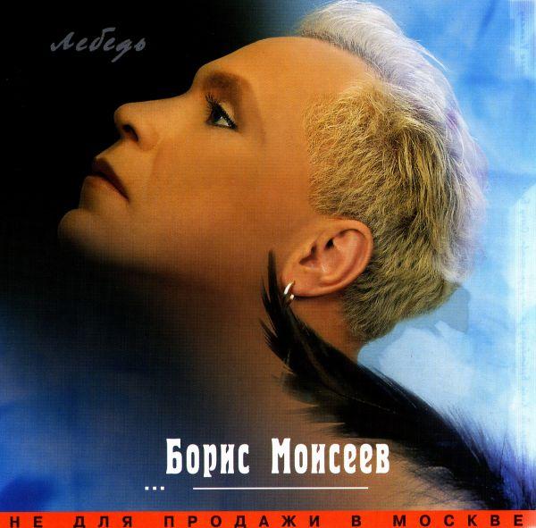 Audio CD Boris Moiseev. Lebed - Boris Moiseev