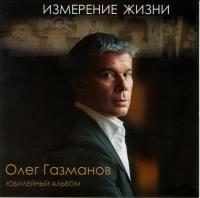 Oleg Gazmanov. Izmerenie zhizni - Oleg Gazmanov