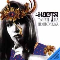 Nastya  Tanec na cypochkah - Nastya Poleva  (