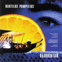 Nautilus Pompilius. Яблокитай (2 CD) - Наутилус Помпилиус