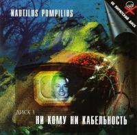 Nautilus Pompilius. Ни кому ни кабельность. Часть 1: Энск - Наутилус Помпилиус