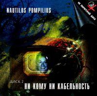 Nautilus Pompilius. Ni komu ni kabelnost. Vol. 2: