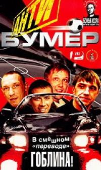 Antibumer - Petr Buslov, Daniil Gurevich, Vladimir Vdovichenkov, Andrej Merzlikin, Maksim Konovalov, Sergej Gorobchenko, Yana Shivkova