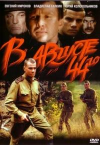 DVD V Avguste 44-Go… - Mihail Ptashuk, Evgeniy Mironov, Vladislav Galkin, Yuriy Kolokolnikov