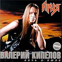 Valeriy Kipelov. Noch v iyule - Valeriy Kipelov, Ariya (Aria)