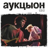 Аукцыон. mp3 Collection. Диск 2 (mp3) - АукцЫон