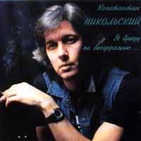 Konstantin Nikolskiy  Ya bredu po bezdorozhyu - Konstantin Nikolskiy