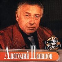Akter i pesnya - Anatolij Papanov