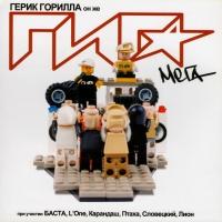 Giga. Mega - Giga