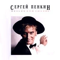 Vozmi moyu lyubov - Sergey Penkin