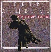 Петр Лещенко. Черные Глаза - Петр Лещенко