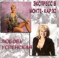 Lyubov Uspenskaya. Ekspress v Monte-Karlo (Jeff) - Lyubov Uspenskaya