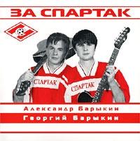 Aleksandr Barykin i Georgij Barykin. Za spartak - Aleksandr Barykin, Georgiy Barykin