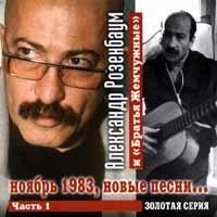 Aleksandr Rozenbaum i  Bratya Zhemchuzhnye   Noyabr 1983, novye pesni  Chast 1 - Bratya Zhemchuzhnye, Alexander Rosenbaum