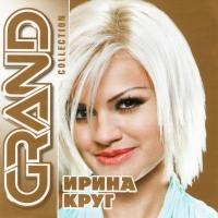 Ирина Круг. Grand Collection - Ирина Круг