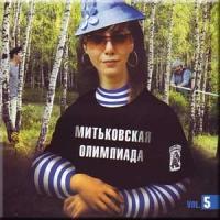 Various Artists. Mitkovskaya olimpiada vol. 5 - Vyacheslav Butusov, Chizh & Co , Umka i Bronevichok , Dekabr