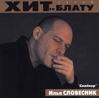 Снайпер - Илья Словесник