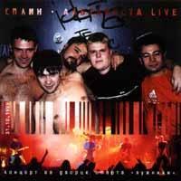 Сплин. Альтависта. Live (2 CD) (2000) - Сплин