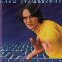 Vlad Stashevskij. Labirinty - Vlad Stashevskiy