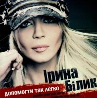 Irina Bilik. Dopomogti tak legko (Pomoch tak legko) - Irina Bilyk