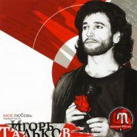 Igor Talkow. Moja Ljubow. Tschast 1 - Igor Talkov