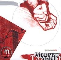Audio CD Igor Talkov. Rodina moya - Igor Talkov