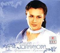 Moy pridumannyy muzhchina - Valentina Tolkunova