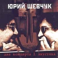 Юрий Шевчук. Два концерта I. Акустика - Юрий Шевчук