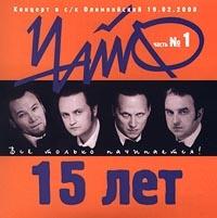 CHajF. 15 let. Vse tolko nachinaetsya! CHast 1 - ChayF