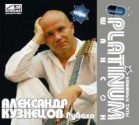Александр Кузнецов. Platinum Шансон том 3 - Александр Кузнецов