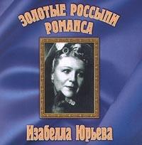 Золотые Россыпи Романса. Изабелла Юрьева - Изабелла Юрьева