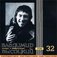 Vladimir Vysotskij. Kontsert v Severodonetske. Tom 32 - Vladimir Vysotsky