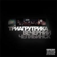 Triagrutrika. Vecherniy Chelyabinsk - Triagrutrika