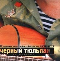 Chernyy tyulpan - Stas Nazimov