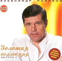 Александр Новиков. Золотая Коллекция. Выпуск 2 (2 CD) - Александр Новиков