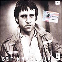 Vladimir Vysotskij. Nr 9. Beg inohodtsa (Melodiya) - Vladimir Vysotsky