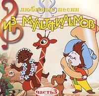 Любимые песни из мультфильмов. Часть 3 (2001)