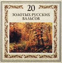 20 zolotyh russkih valsov
