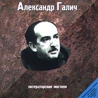 Литераторские Мостики - Александр Галич