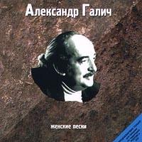 Женские Песни - Александр Галич