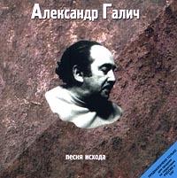 Песня Исхода - Александр Галич