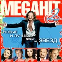 Various Artists. MegaHit 2 - Valeriya , Anzhelika Varum, Aleksandr Marshal, Konec filma , Vitas , Leonid Agutin, Vadim Kazachenko