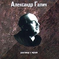 Разговор С Музой - Александр Галич