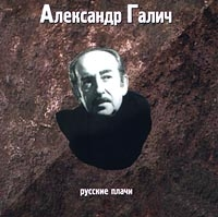 Русские Плачи - Александр Галич