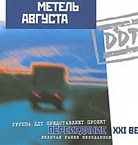 DDT.  Метель Августа (Переиздание XXI век) - ДДТ , Юрий Шевчук