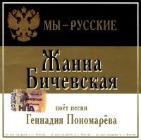 Zhanna Bichevskaya poet pesni Gennadiya Ponomareva. My - russkie - Zhanna Bichevskaya