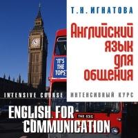 Т.Н. Игнатова. Английский язык для общения. Интенсивный курс - Т.Н. Игнатова