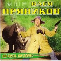 Vasya Pryanikov. Ni puha, ni pera! - Wasja Prjanikov
