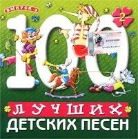 100 lutschschich detskich pesen. Vol. 3. Disk 2